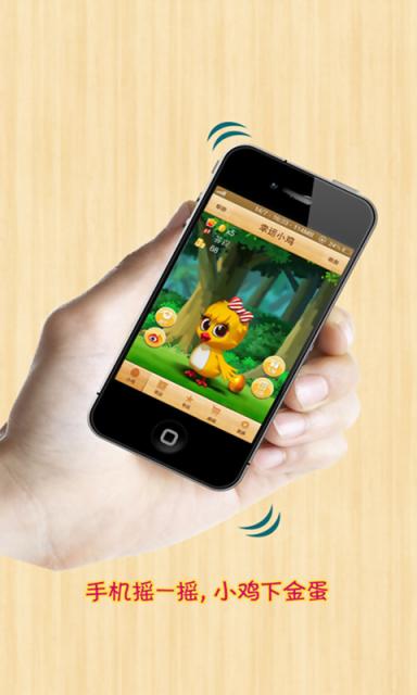 玩免費棋類遊戲APP|下載幸运小鸡 app不用錢|硬是要APP