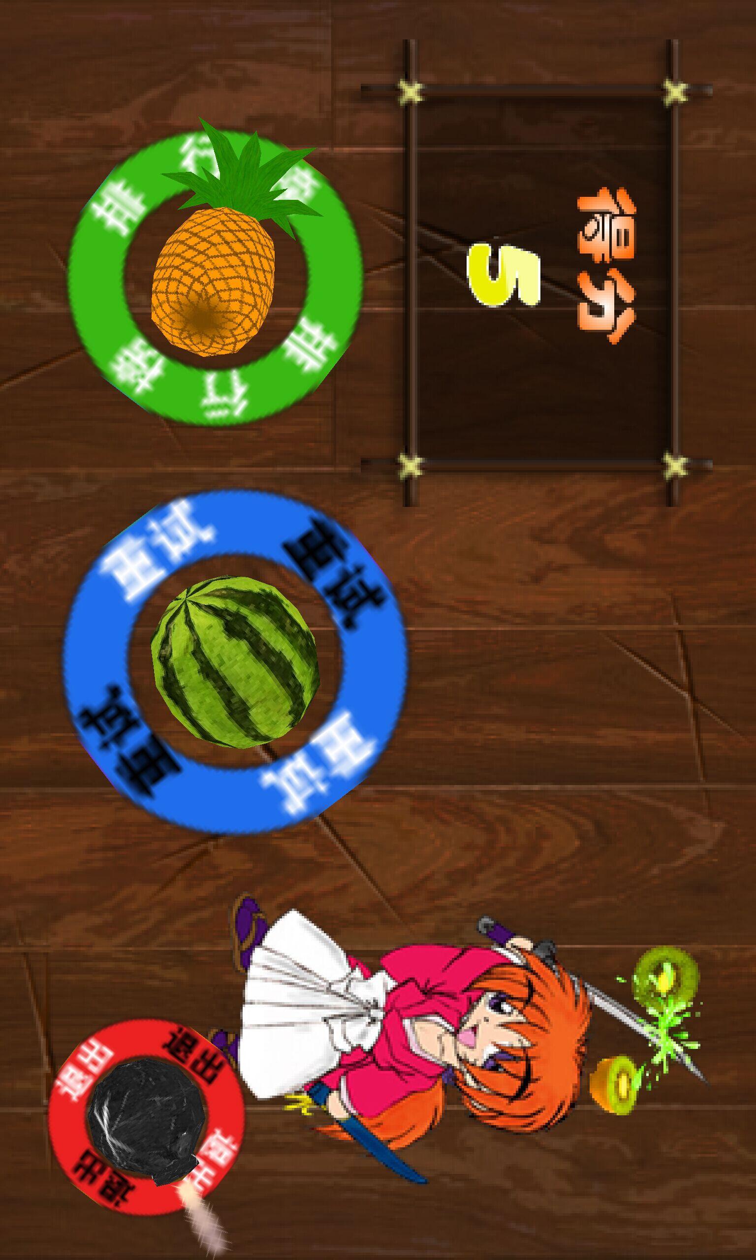 游戏切水果-应用截图