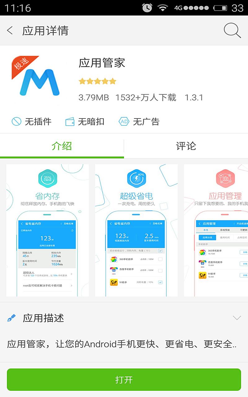 900应用市场-应用截图