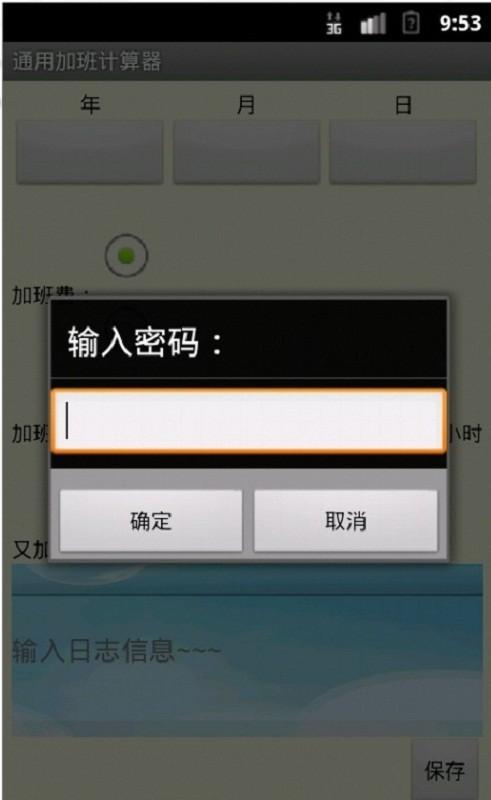 加班计算器 通用版