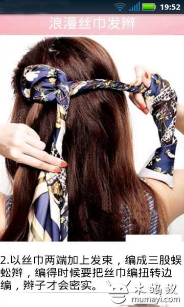 教您扎头发