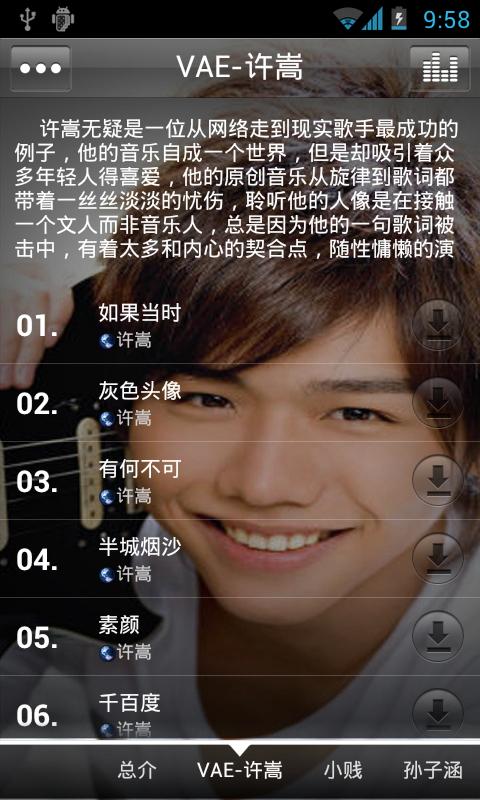 天王影音苹果手机版