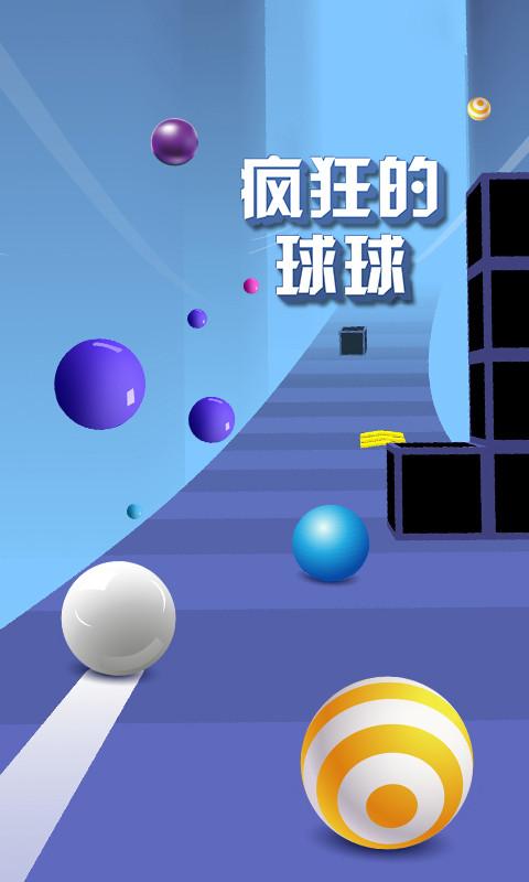 疯狂的球球-应用截图