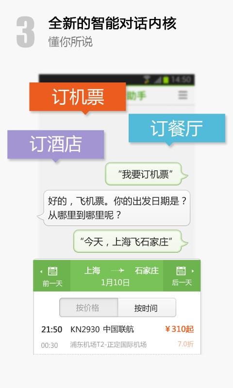 玩生活App|百度语音助手免費|APP試玩