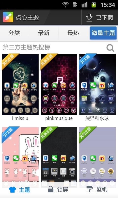 iphone5s苹果锁屏主题-应用截图