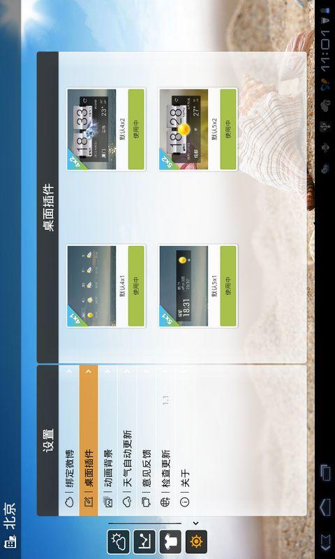 天气通HD-应用截图