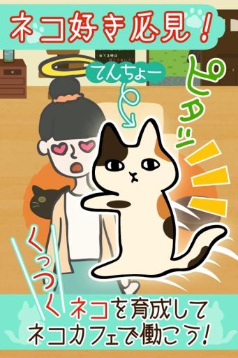【免費遊戲App】猫カフェ-APP點子
