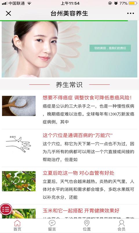 台州美容养生-应用截图