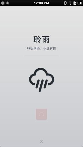 下雨聲音樂MP3 - KIKINOTE 無痛教學