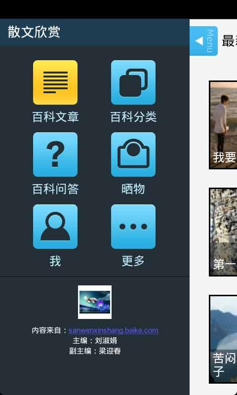 【免費生產應用App】散文欣赏-APP點子