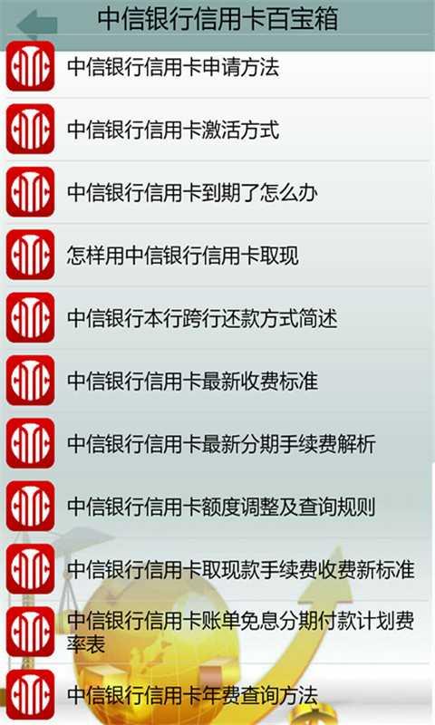 【免費財經App】中信银行信用卡百宝箱-APP點子