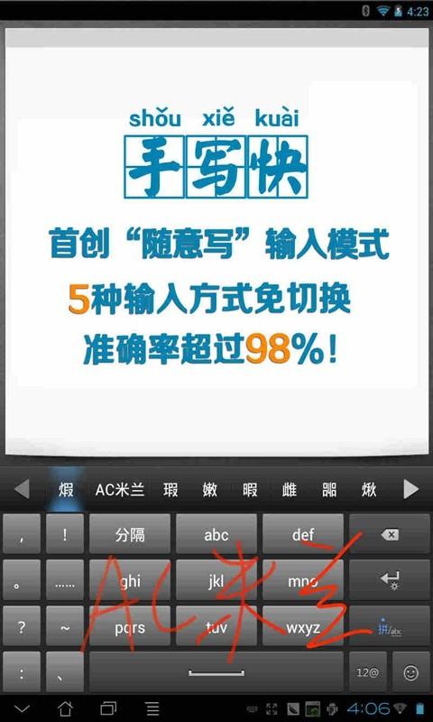 玩免費工具APP|下載讯飞输入法Pad版(x86版) app不用錢|硬是要APP