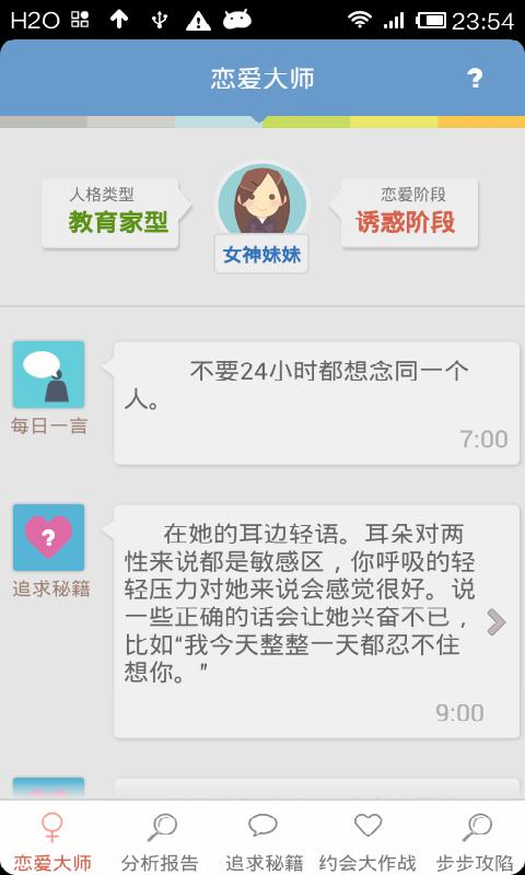 玩免費社交APP|下載恋爱大师 app不用錢|硬是要APP