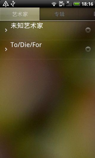 音乐播放器Android OS 3.0-应用截图