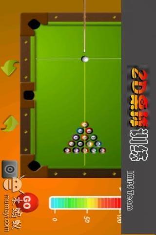 2D桌球训练