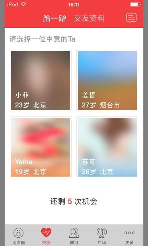 WeChat - 下載