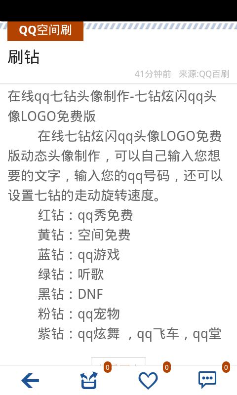 QQ空间刷人气助手