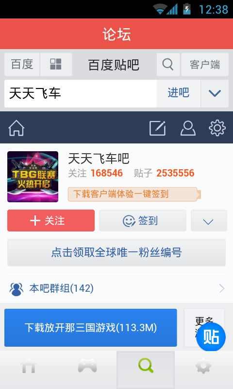 【免費模擬App】天天飞车外挂破解攻略-APP點子