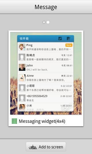GO桌面-短信组件