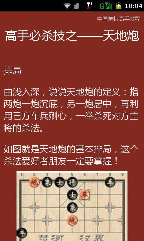 中国象棋高手实战教程