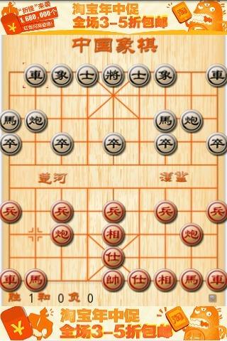 【免費棋類遊戲App】中国象棋九段-APP點子