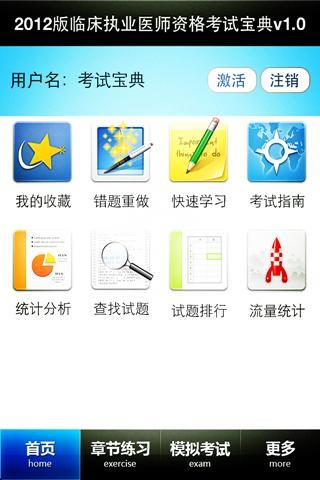 机动车考试系列 生產應用 App-癮科技App