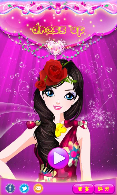 公主换装游戏-应用截图