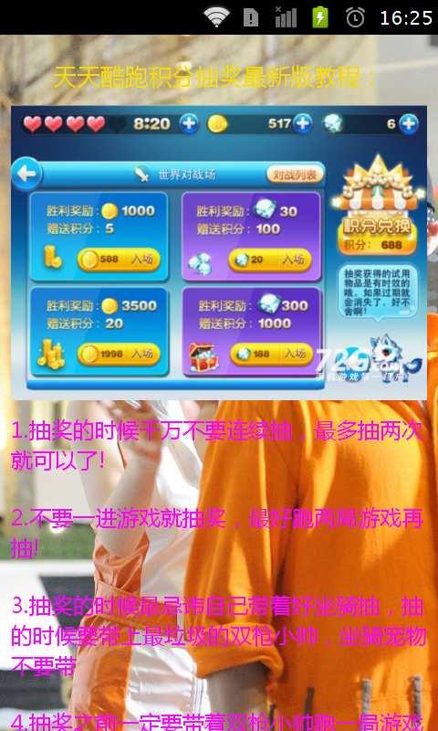 天天酷跑最新版攻略 模擬 App-愛順發玩APP