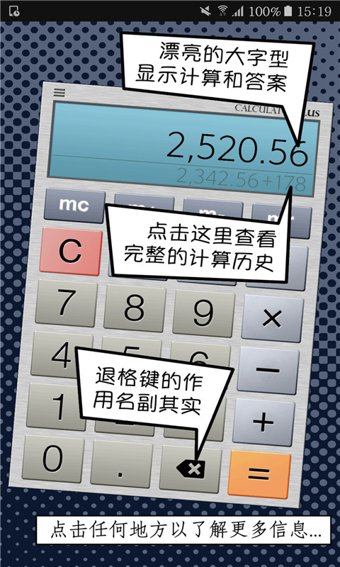 SmartStock计算器-应用截图