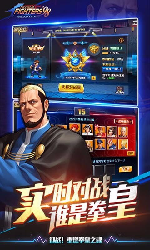 拳皇98 终极之战-OL-应用截图