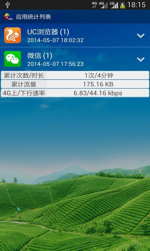 【免費工具App】网络随行-APP點子