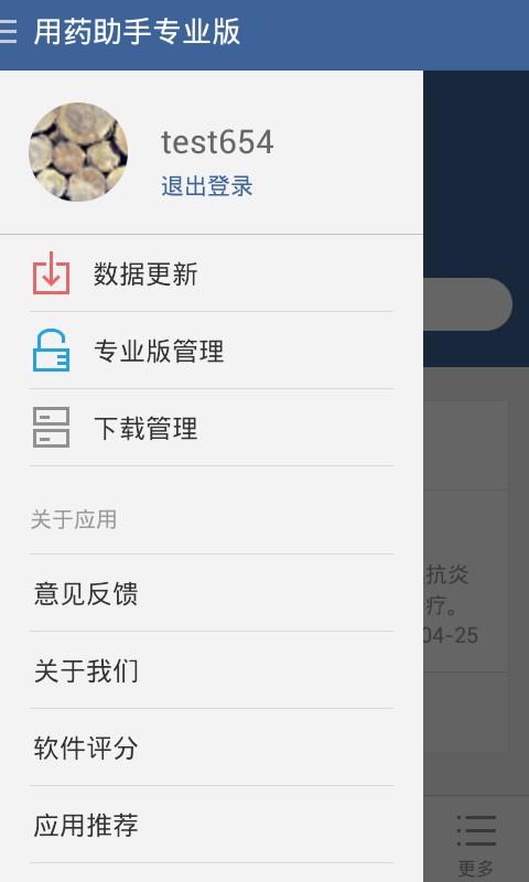 【免費生活App】用药助手-APP點子