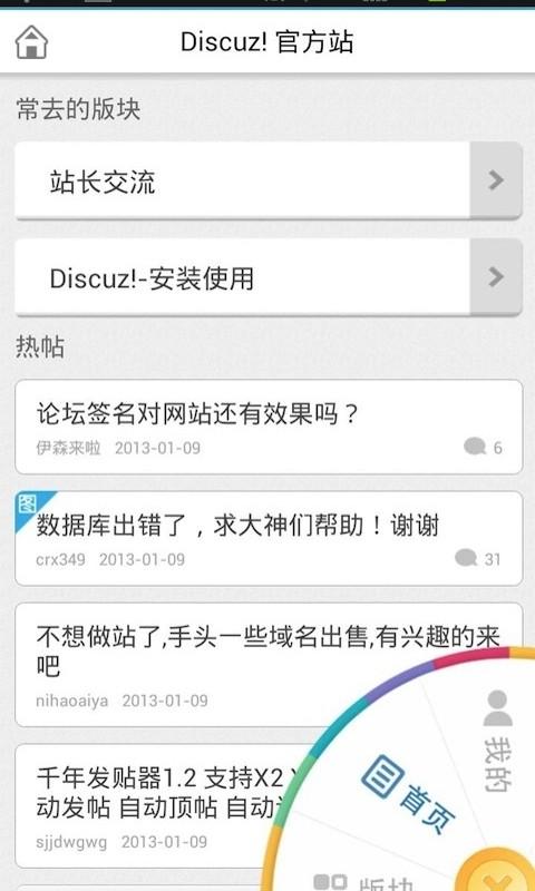 玩社交App|掌上论坛免費|APP試玩