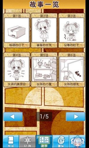 我与雪之少女(汉化版)|玩遊戲App免費|玩APPs