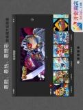 淘米视频 pad版