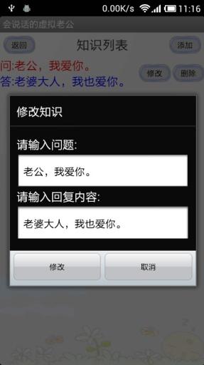 生活必備免費app推薦|会说话的虚拟老公線上免付費app下載|3C達人阿輝的APP