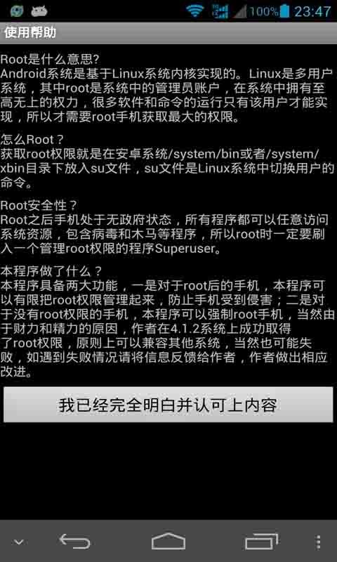 玩免費工具APP|下載一键root权限管理 app不用錢|硬是要APP