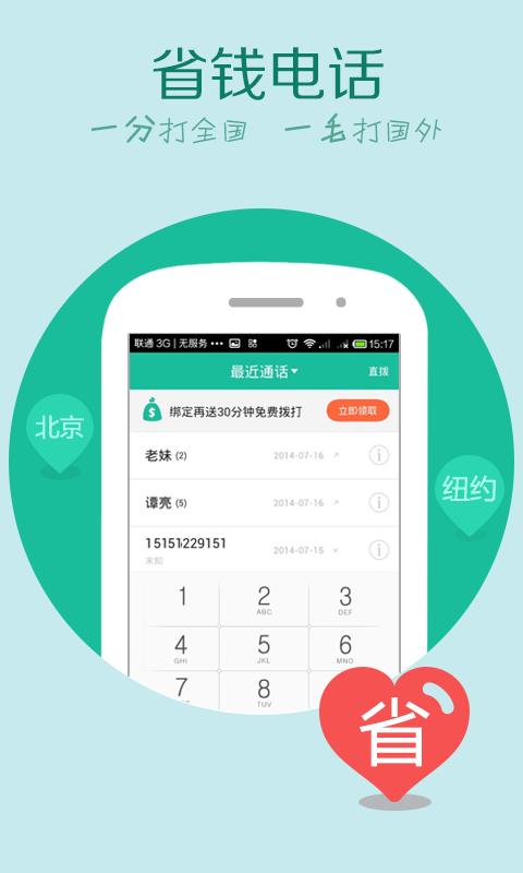 玩社交App|wifi电话免費|APP試玩
