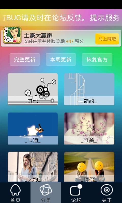 qq主题管家是一款一键更新安卓手机qq