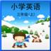 小学英语三年级 工具 App LOGO-APP開箱王