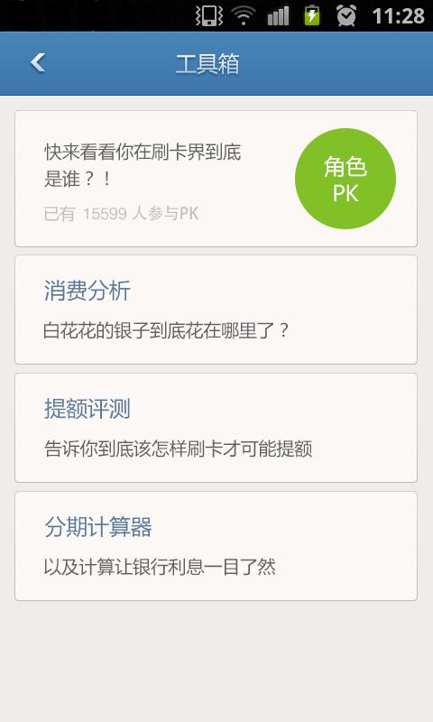 融360卡管家 財經 App-愛順發玩APP