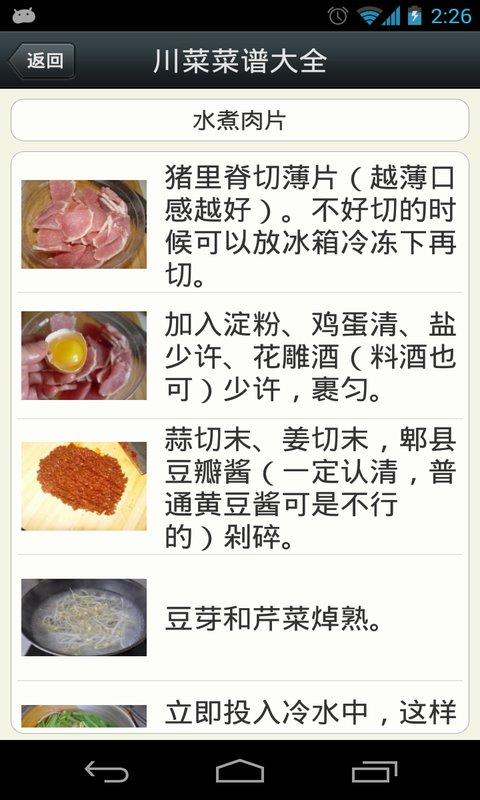 玩生活App|川菜菜谱大全免費|APP試玩