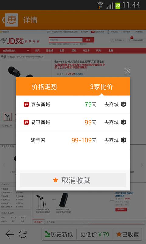 惠惠购物助手 生活 App-癮科技App