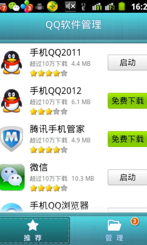 QQ软件管理