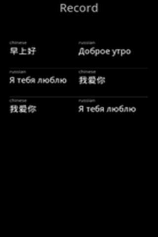 中文俄语翻译