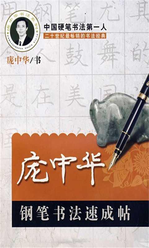 玩生產應用App|庞中华硬笔钢笔书法字帖免費|APP試玩