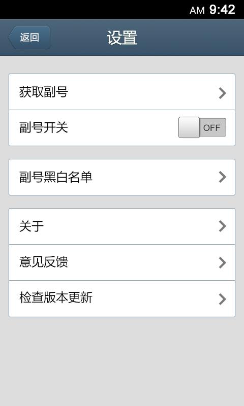 副号 社交 App-愛順發玩APP