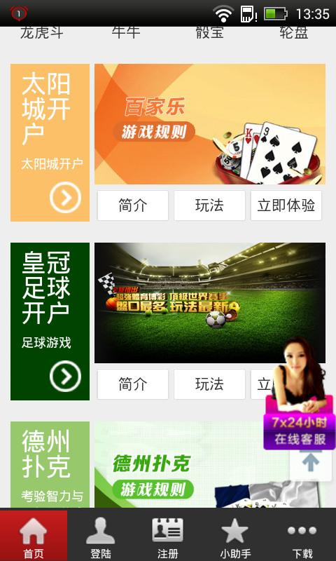 【免費體育競技App】太阳城投注-APP點子