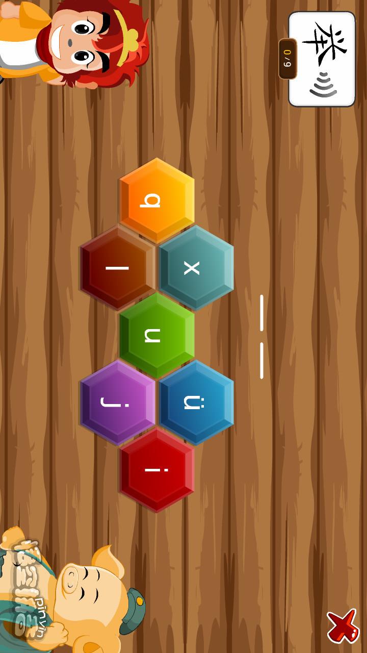 玩工具App|悟空拼音免費|APP試玩