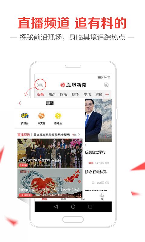 凤凰新闻-应用截图